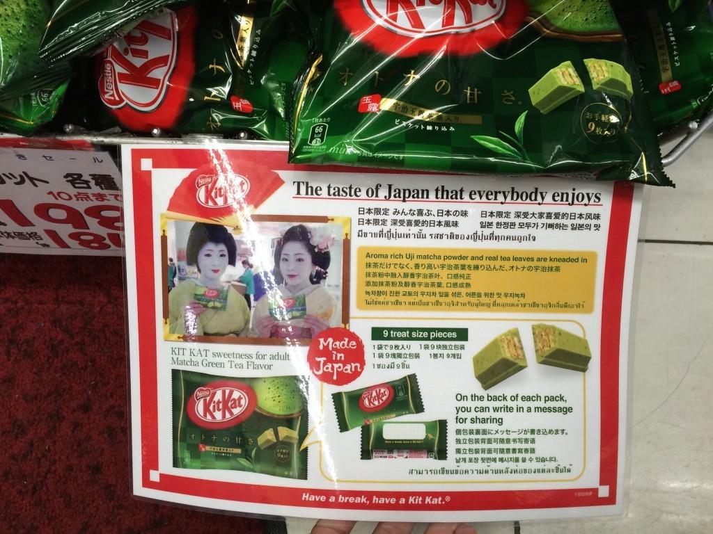 Matcha to najpopularniejszy rodzaj zielonej herbaty w Japonii. Produkują z niej wszystko co tylko się da: słodycze, napoje, kosmetyki.