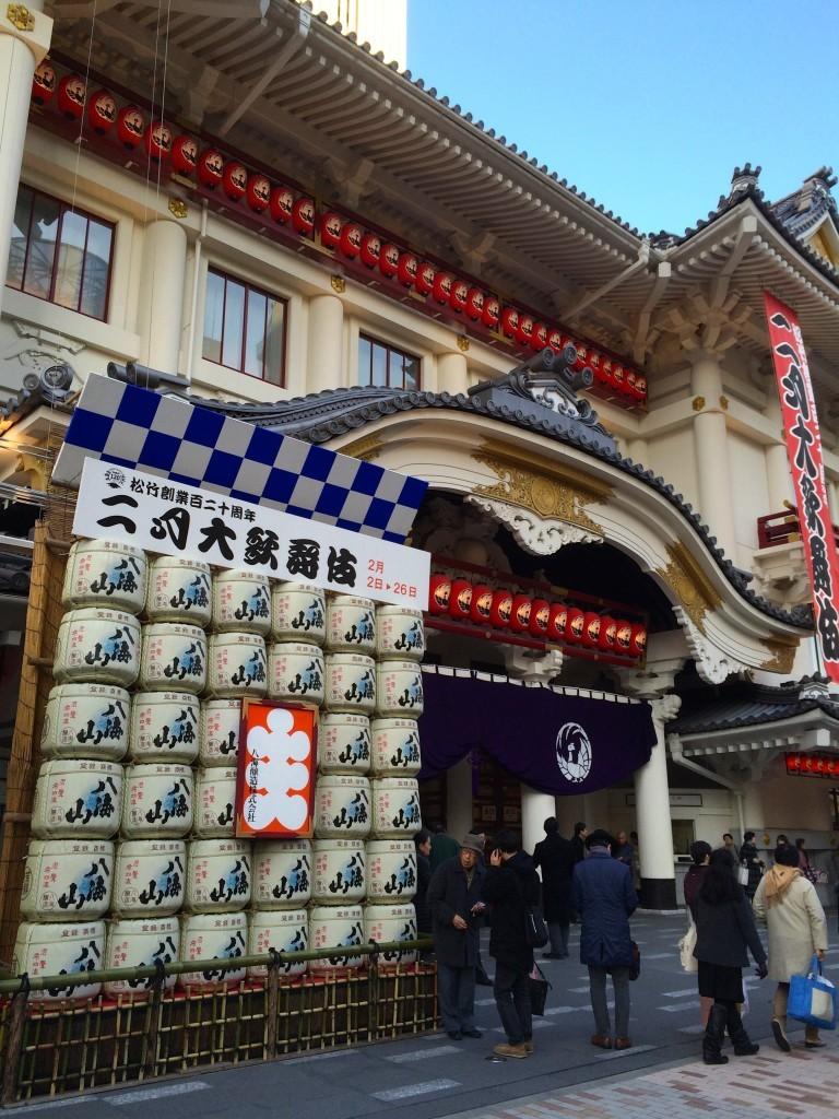 Wejście do teatru Kakubiza