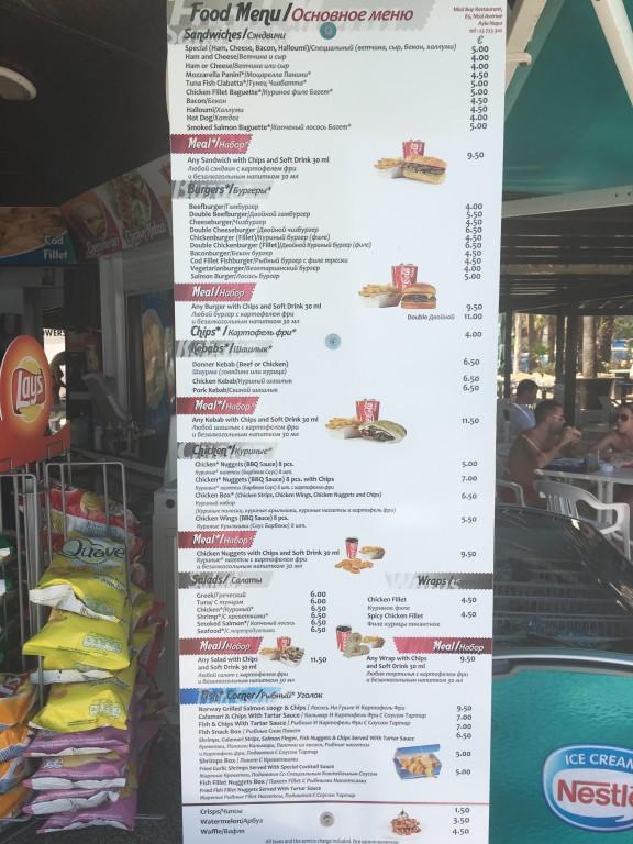 Ceny jedzenia na Nissi Beach.